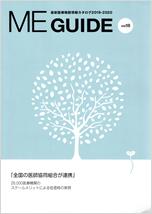 最新医療機器情報カタログ ME GUIDE